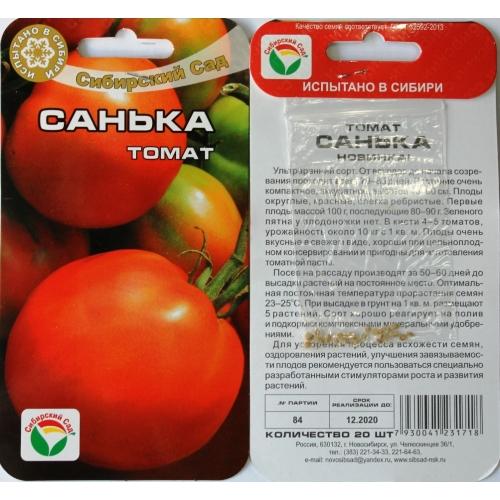 Томат санька: описание популярного сорта, характеристика и отзывы о урожайности томатов (видео + 110 фото)