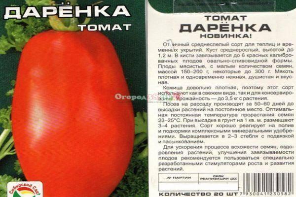 Томат витязь описание сорта - агро журнал pole39.ru