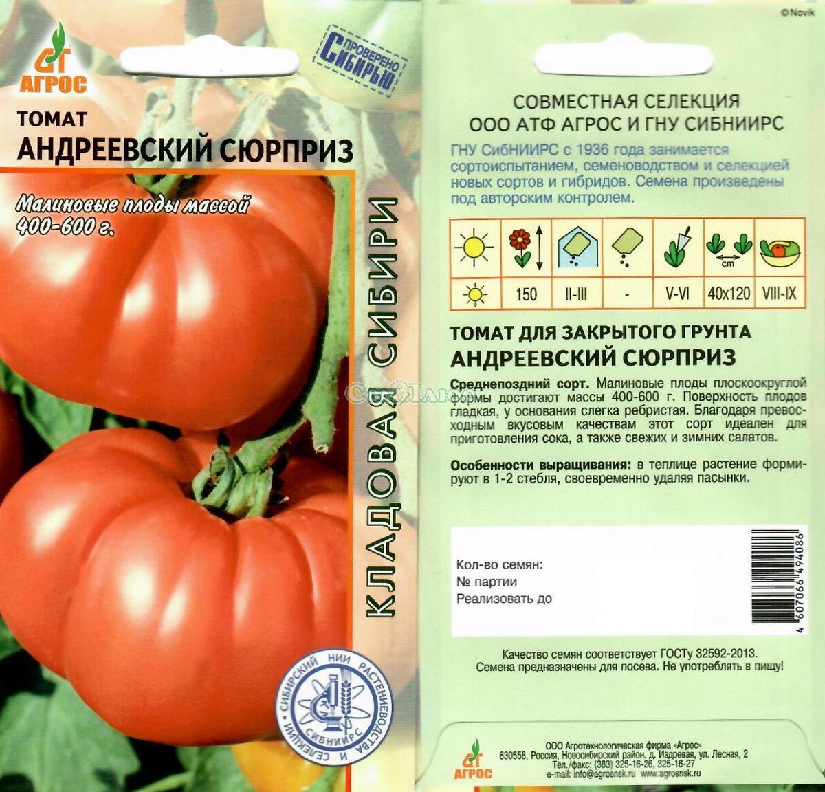 О томате андреевский сюрприз: описание сорта, характеристики помидоров, посев