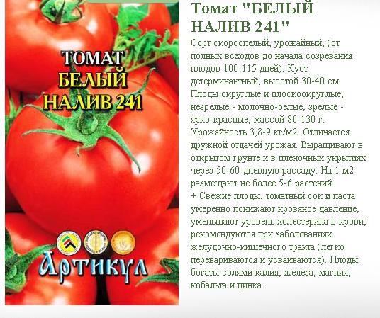 Томат сибирский скороспелый: описание и характеристика сорта, отзывы, фото, урожайность | tomatland.ru