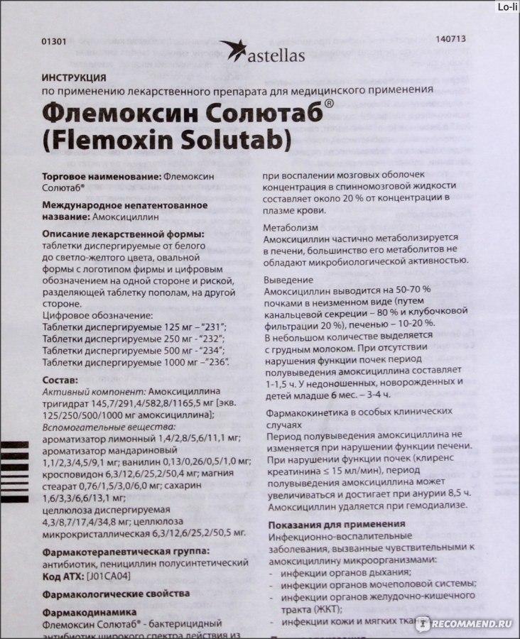 Витапрост : инструкция, синонимы, аналоги, показания, противопоказания, область применения и дозы.