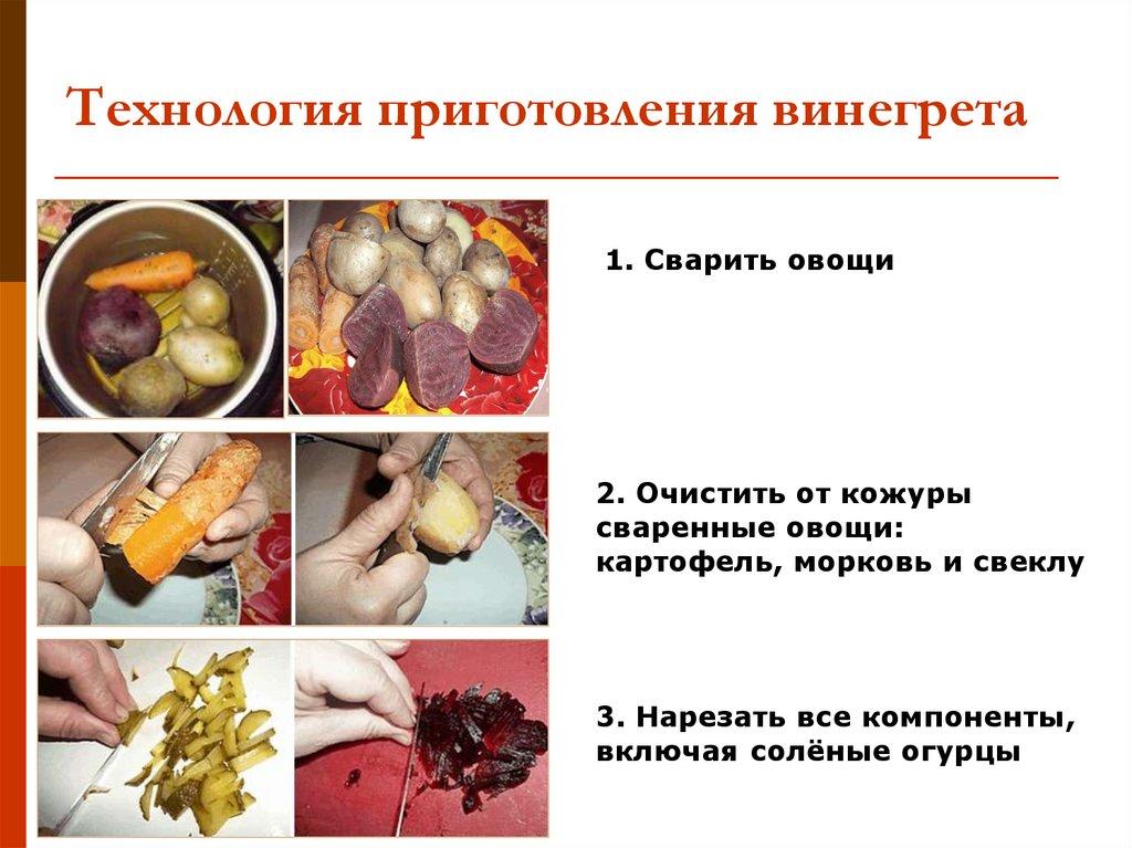 Подготовка овощей для салатов и винегретов