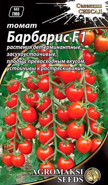 Барбарис: лучшие виды и сорта, каталог с описанием и фото на supersadovnik.ru