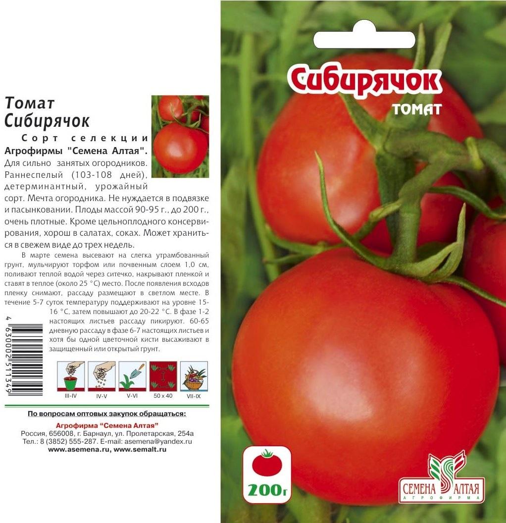Описание сорта томата вернисаж, особенности выращивания и ухода – дачные дела