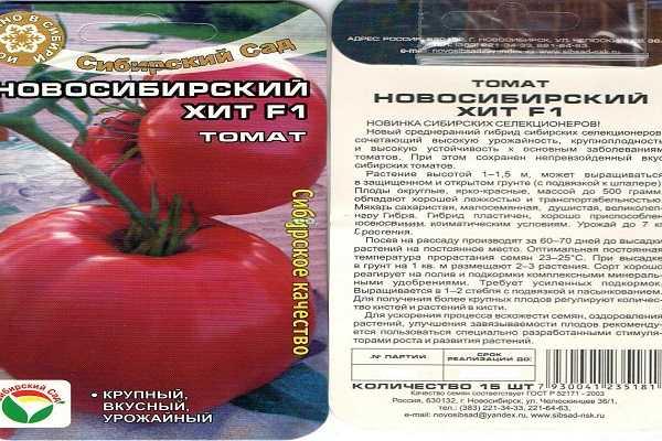Семена томат ерофеич розовый f1: описание сорта, фото. купить с доставкой или почтой россии.