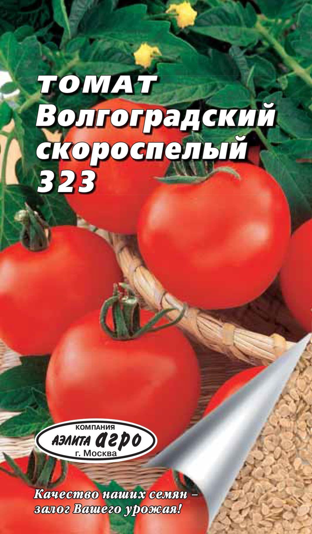 """Подборка томатов """"волгоградский скороспелый 323, 595"""" и розовый: отзывы, фото, урожайность"""