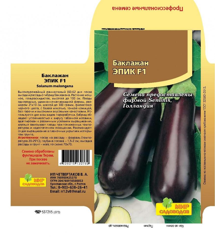 Баклажан щелкунчик f1: характеристика и описание сорта, отзывы, урожайность