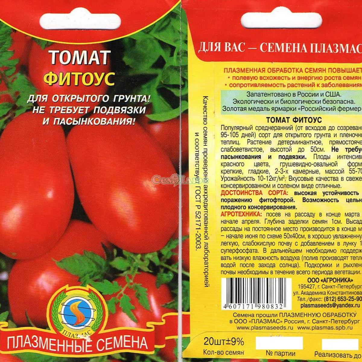 Томат раджа: отзывы, фото, урожайность | tomatland.ru