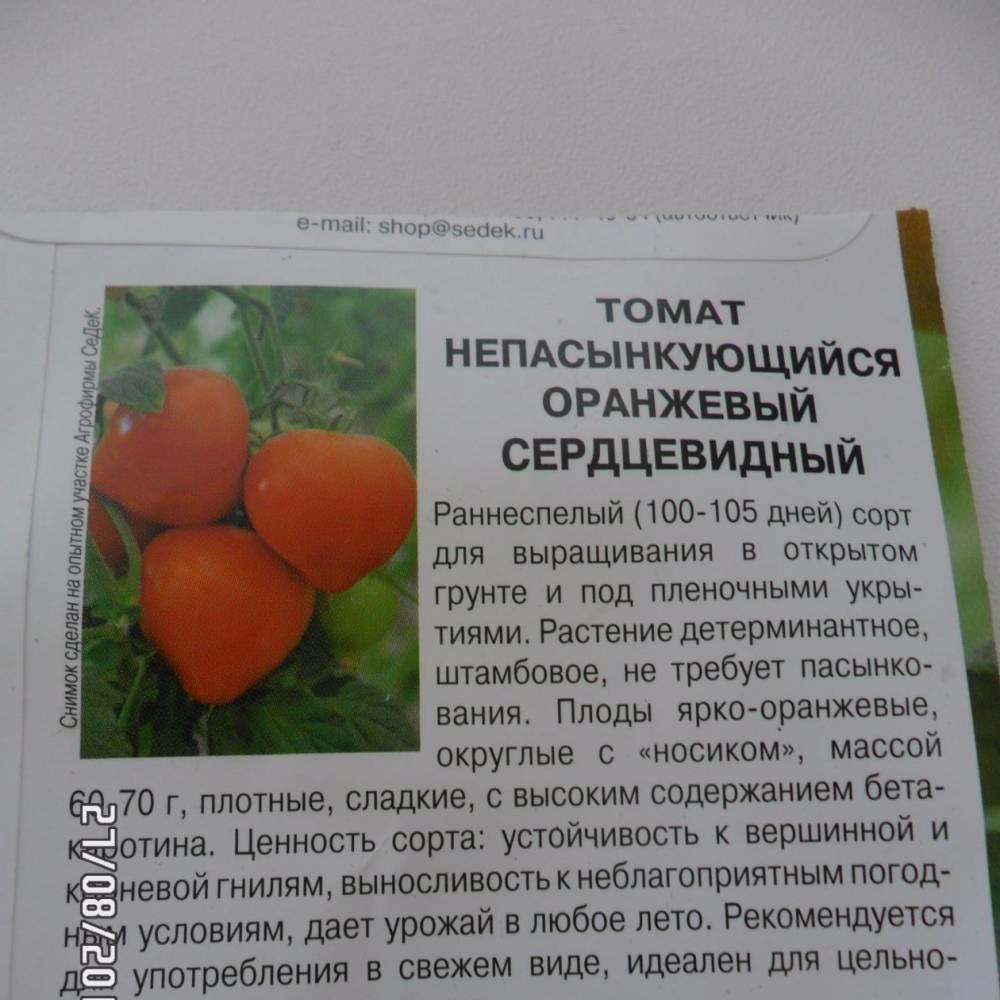 Описание томата пасхальное яйцо с фото, урожайность сорта