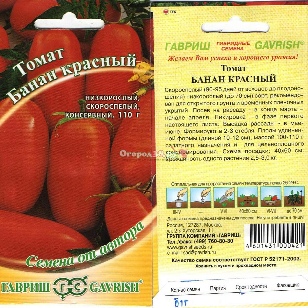 Томат банан красный: отзывы, описание сорта, характеристика