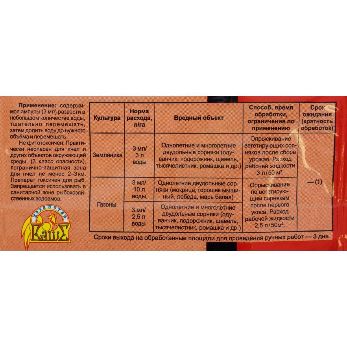 Раундап - гербицид от сорняков: инструкция по применению и расход