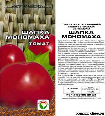 Царский сорт помидор «шапка мономаха» — отличный, столовый томат