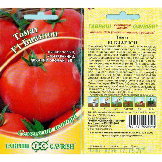 Сорт томата веселый гном