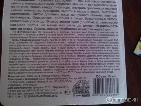Корадо от колорадского жука: инструкция по применению препарата в ампулах, флаконах, отзывы