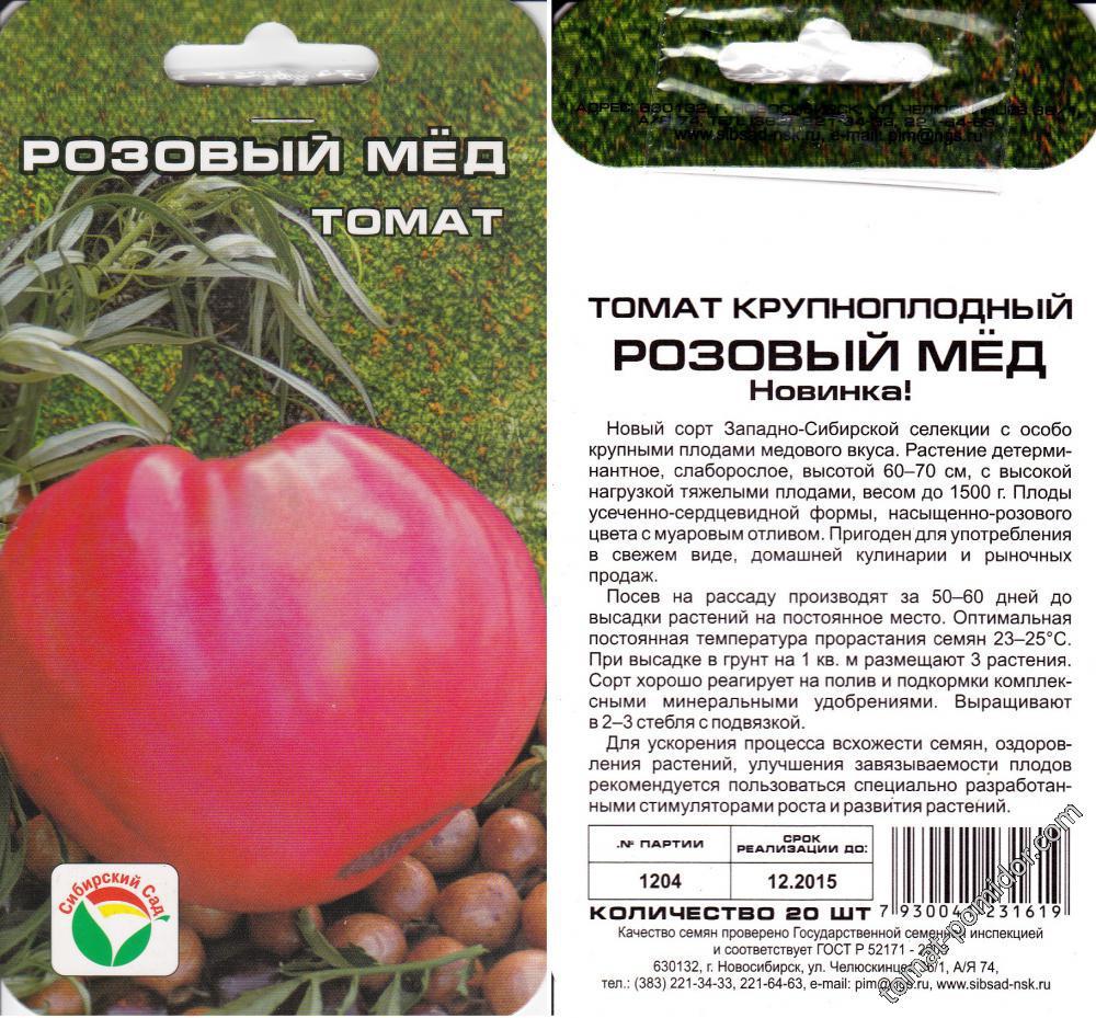 Лучшие низкорослые сорта томатов для открытого грунта ранние, урожайные, крупноплодные для подмосковья, сибири, урала: описание и характеристика, фото