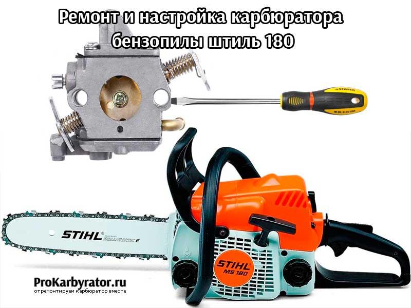 Можно ли сделать тахометр для бензопилы самостоятельно или процесс регулировки карбюратора – мои инструменты