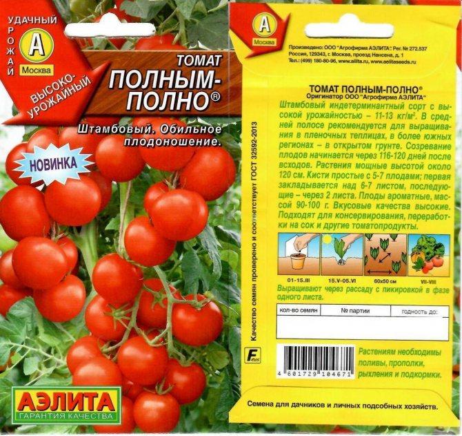 Лучшие индетерминантные сорта томатов для теплиц из поликарбоната