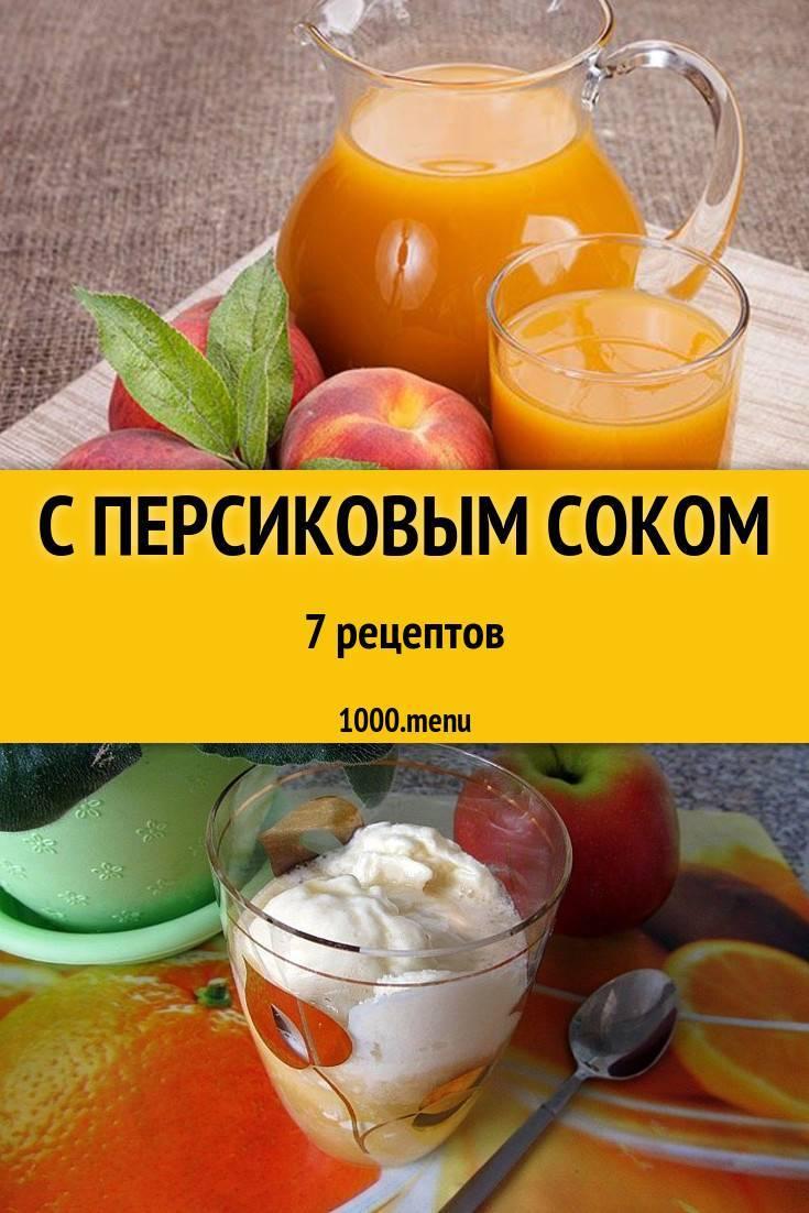 Апельсиновый сок на зиму: 12 рецептов приготовления в домашних условиях