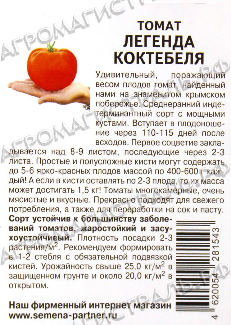 Томат корейский длинноплодный: описание сорта, отзывы, фото   tomatland.ru