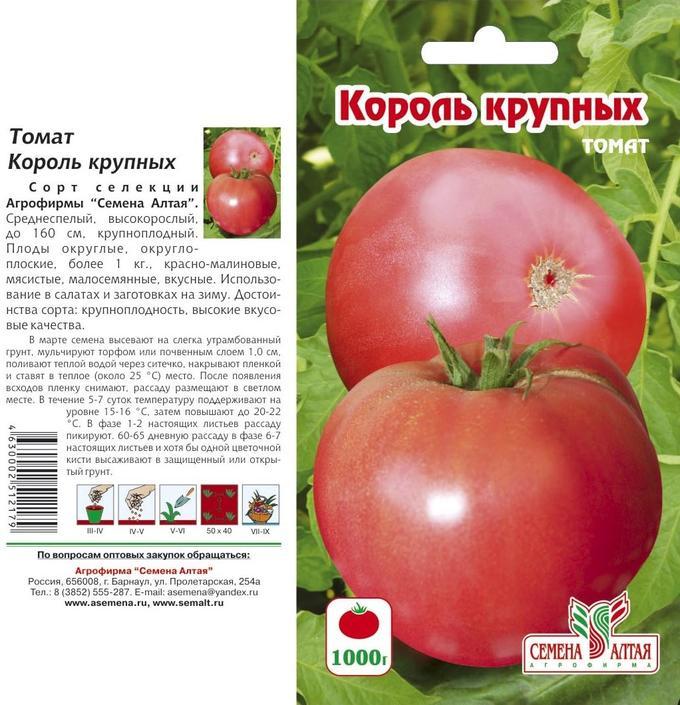 Томат поцелуй (партнёр) - описание сорта, характеристика, урожайность, отзывы, фото