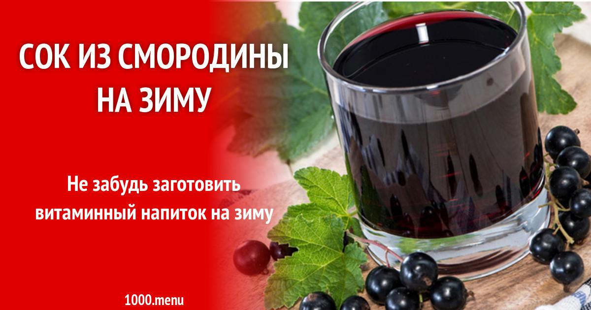 ТОП 12 простых рецептов приготовления на зиму сока из смородины