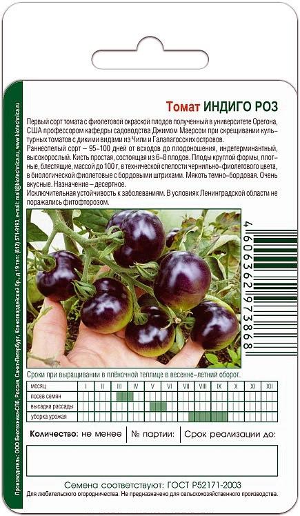 Томат черника: характеристика и описание сорта, отзывы, фото
