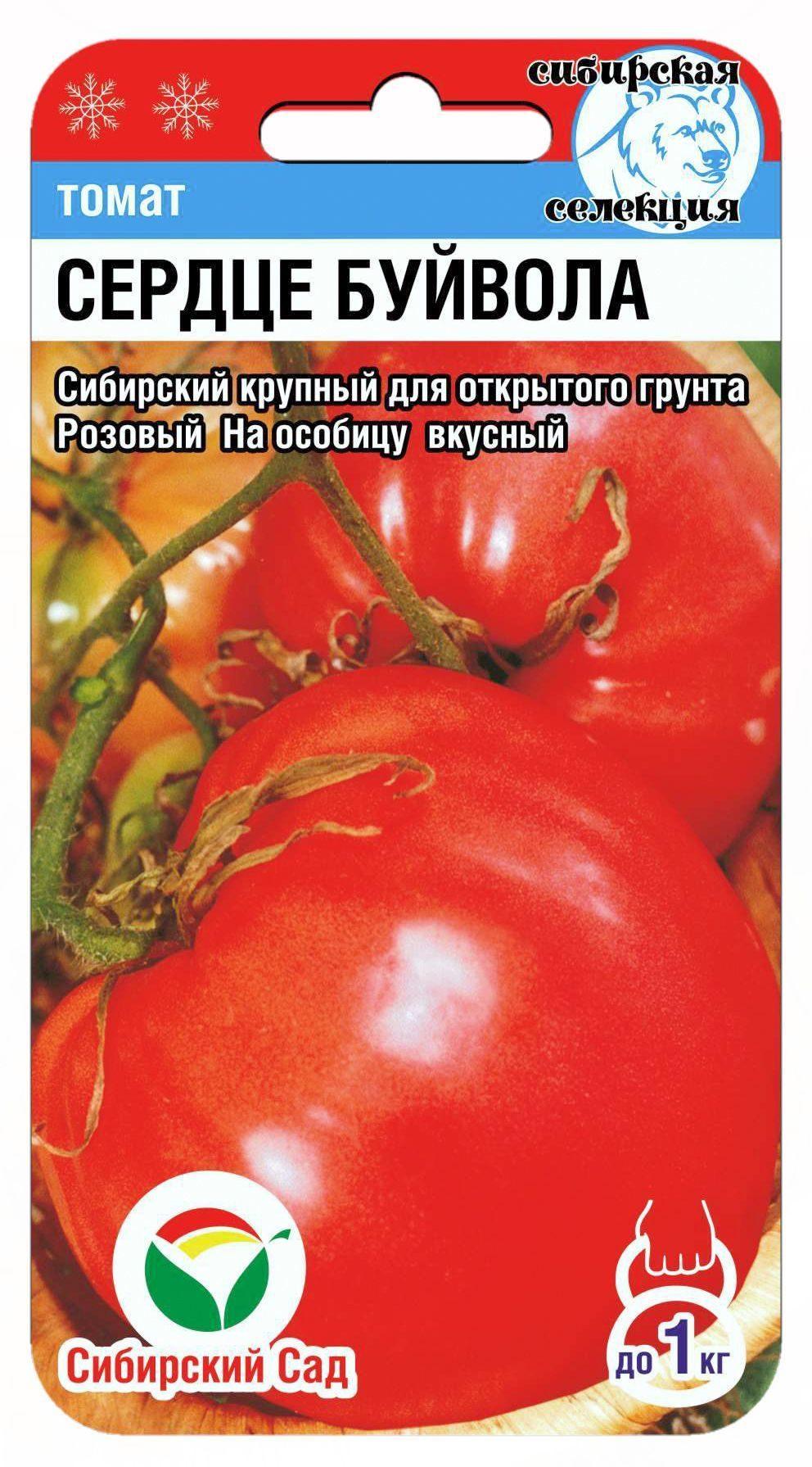 """Томат """"любящее сердце красное"""": отзывы, описание, фото, урожайность - все о помидорках"""