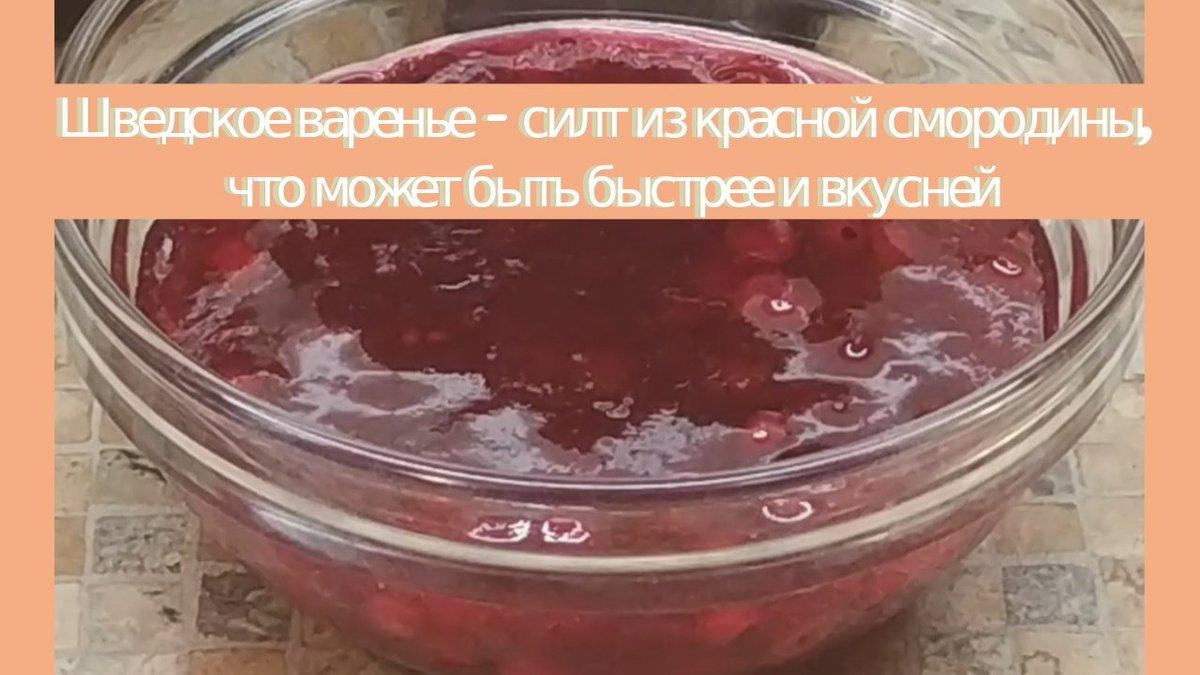 Варенье из красной смородины на зиму — рецепты без стерилизации