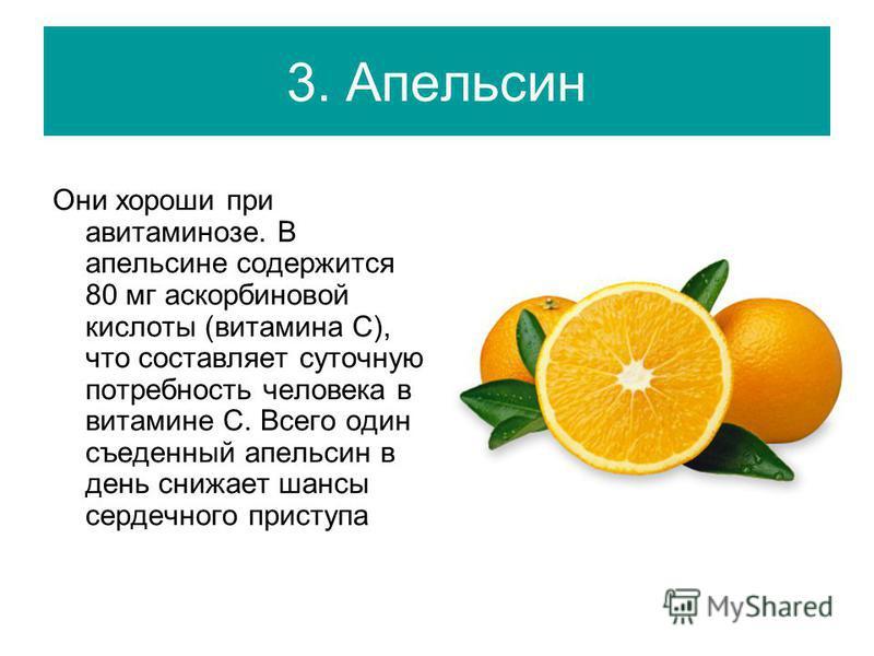 Апельсины: чем они полезны и кому их нельзя есть :: инфониак