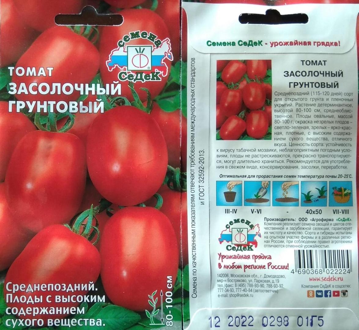Описание универсального сорта томата Засолочное чудо и рекомендации по выращиванию