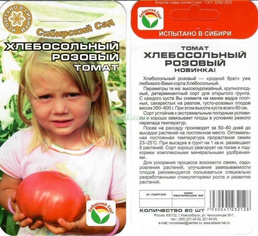 Помидор хлебосольный - описание сорта с фото, характеристика урожайность отзывы, кто сажал