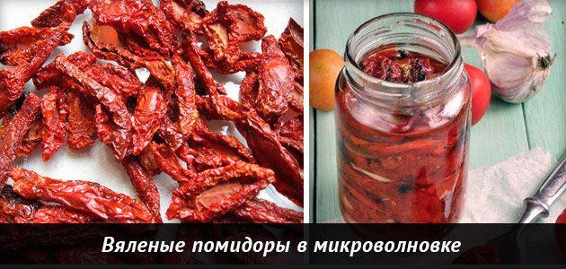 """""""вяленые"""" помидоры в микроволновке - 7 пошаговых фото в рецепте"""