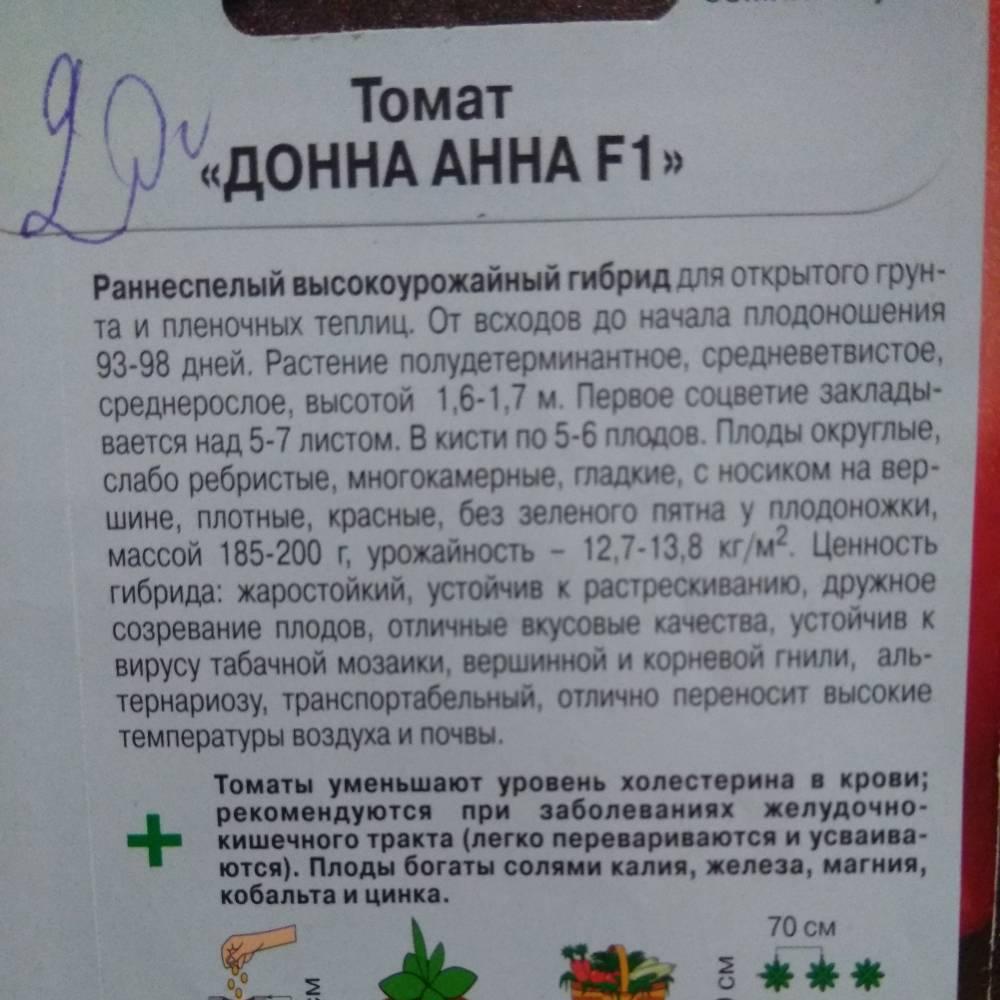 Описание томата сорта донна анна и его характеристики – дачные дела