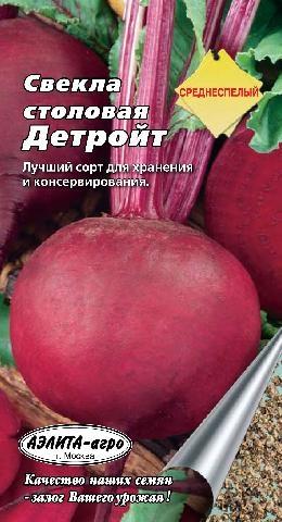 Свекла детройт: характеристика и описание столового сорта, инструкция по выращиванию буряка, особенности сбора и хранения урожая, а также фото овоща русский фермер