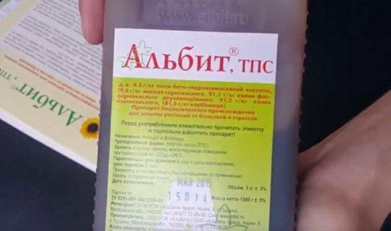 Альбит (фунгицид): инструкция по применению, дозировка