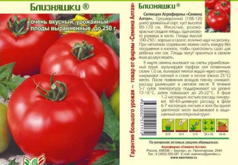 Томат «сибирский скороспелый»: описание сорта, фото и отзывы