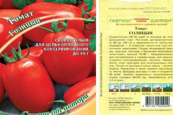 Описание селекционного томата Голицын и рекомендации по выращиванию