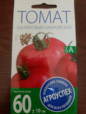 Томат малиновая роза: описание сорта из сызрани, фото самарских семян, отзывы об урожайности