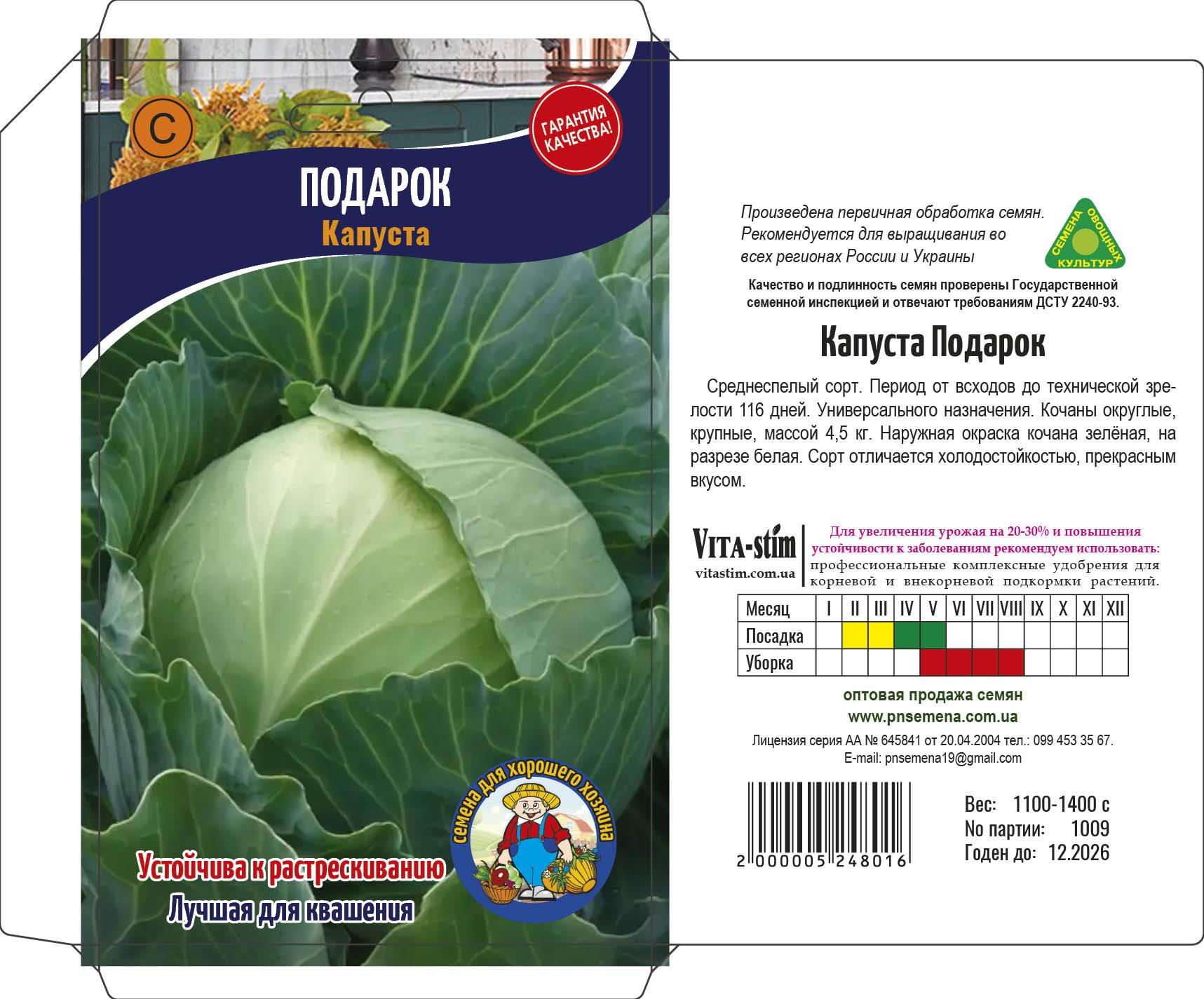 Капуста подарок: описание сорта, фото, отзывы, характеристика, урожайность, особенности выращивания