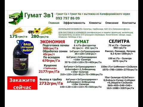 Жидкий гумат калия для томата: применение для рассады, инструкция