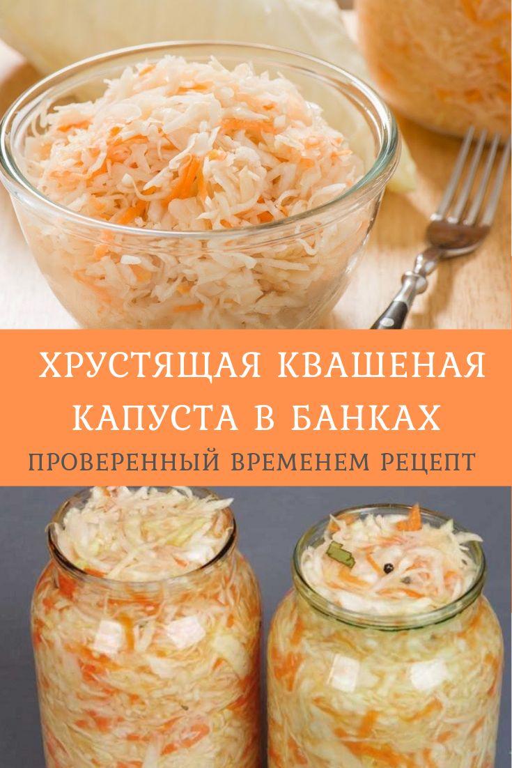 Капуста на зиму в банках и закатанная крышками: рецепты консервирования