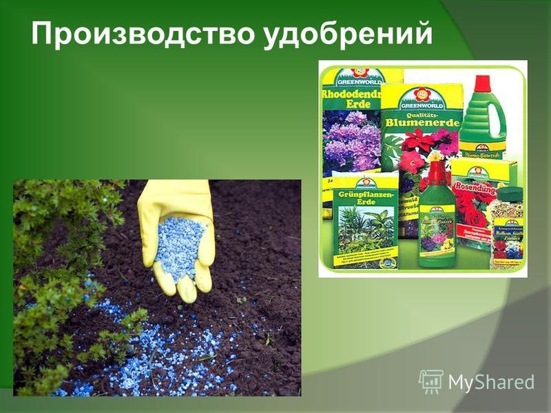 Удобрения: виды, классификация, применение