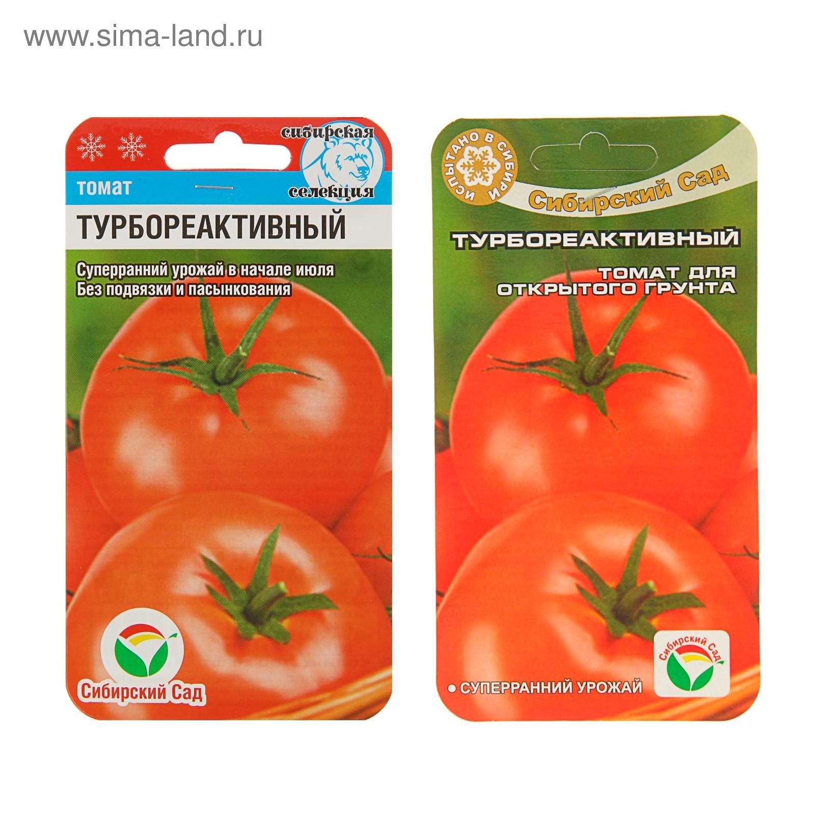 Томат турбореактивный: отзывы тех кто сажал помидоры об их урожайности в открытом грунте, характеристика и описание сорта, видео и фото семян сибирский сад