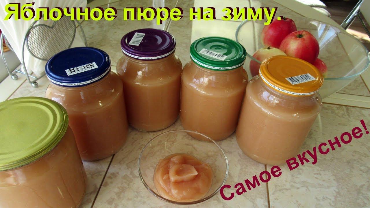 Пюре из яблок: рецепты