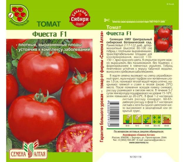 Самые вкусные томаты японской селекции