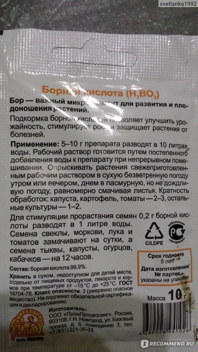Борная кислота как удобрение: правила применения