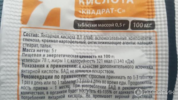 Янтарная кислота для растений: применение в таблетках для цветов, показания, как развести и поливать, дозировка, пропорции для подкормки