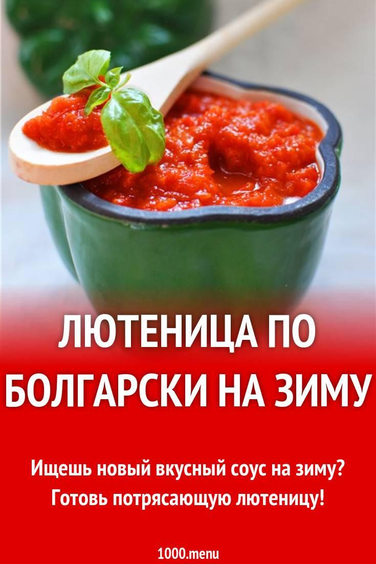 Лютеница по-болгарски на зиму: 4 проверенных рецепта, советы