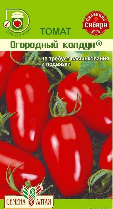 Томат огородный колдун: характеристика и описание сорта, отзывы тех, кто сажал - svek-lon