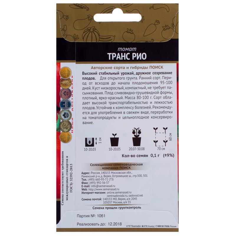 Описание томата транс рио, характеристики и выращивание сорта – дачные дела